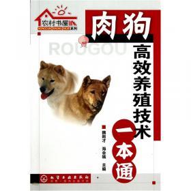 肉狗的饲养管理(修订版)