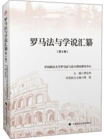 私法要论:从罗马私法到现代私法