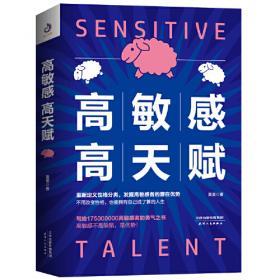 高敏感是种天赋Ⅲ(沟通篇)钝感世界中给高敏感族的人际关系指南,带你走出破裂人际关系中的委屈。