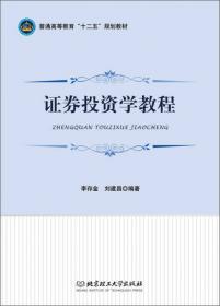 证券投资学教程(第2版)