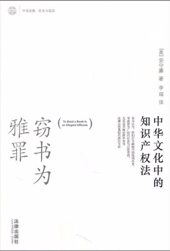 窃书为雅罪:中华文化中的知识产权法