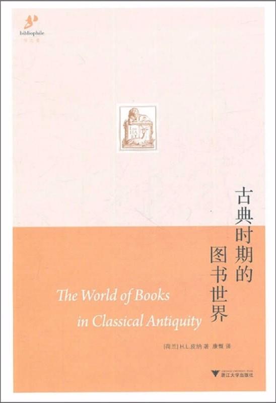 古典时期的图书世界