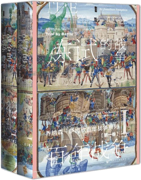 甲骨文丛书·百年战争(第一卷):战争的试炼(全2册)