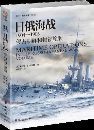 日俄海战1904—1905