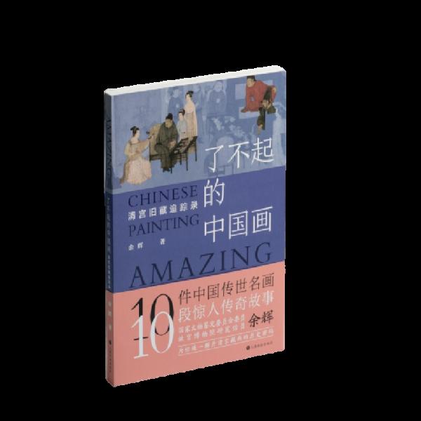 了不起的中(zhong)國(guo)畫︰清(qing)宮舊藏(cang)追(zhui)蹤錄