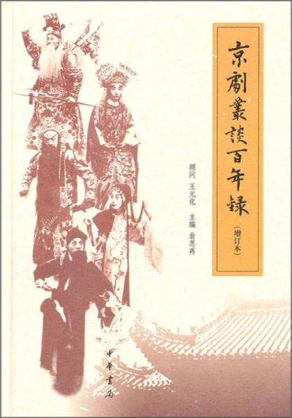 京剧丛谈百年录