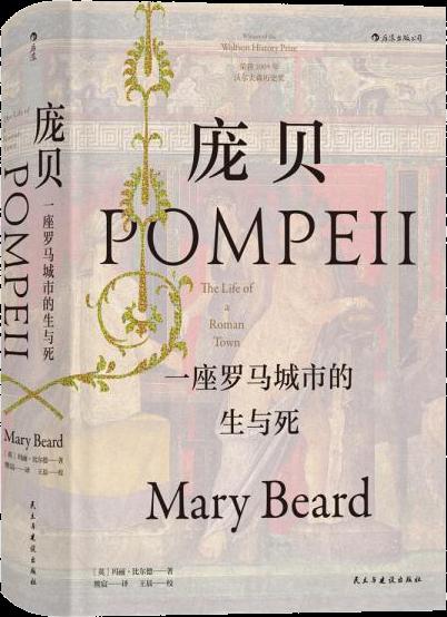 汗青堂叢書036·龐貝:一座羅馬城市的生與死(2009年沃爾夫森歷史獎獲獎作品)