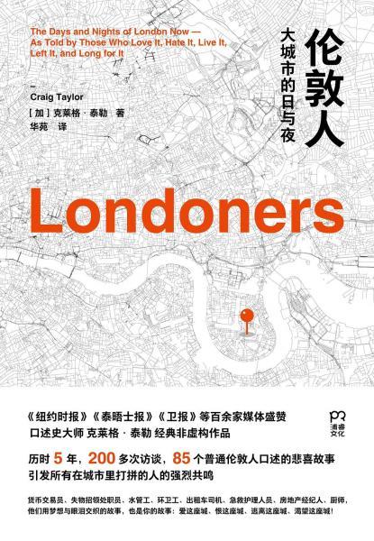 伦敦人:大城市的日与夜