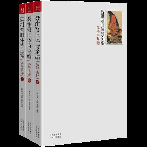 聂绀弩旧体诗全编注解集评(全三册)