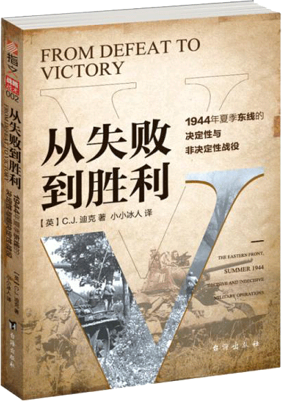从失败到胜利:1944年夏季东线的决定性与非决定性战役