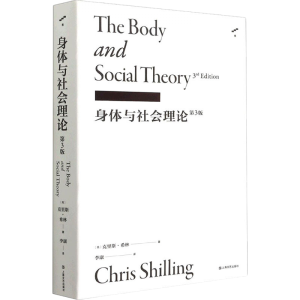 身体与社会理论(第3版)