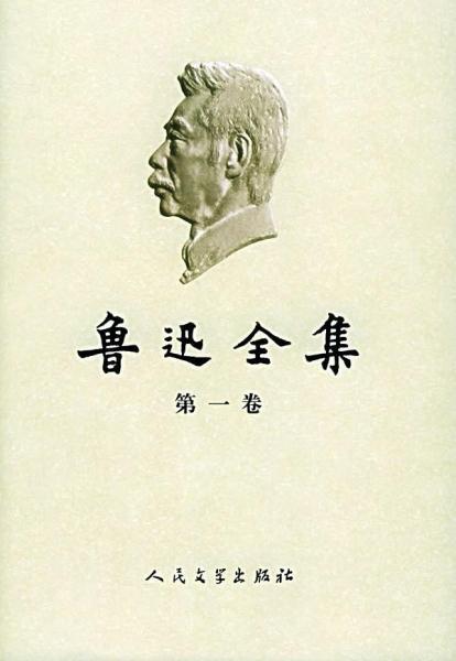 鲁迅全集    全18卷