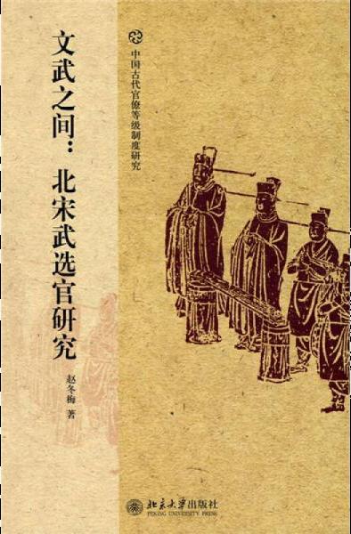 文武之间:北宋武选官研究