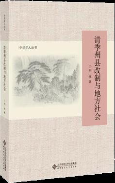 清季州县改制与地方社会