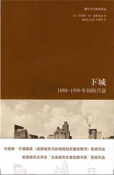 下城:1880—1950年间的兴衰