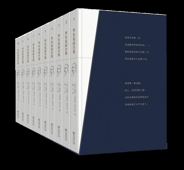 里尔克诗全集 珍藏版(全四卷)