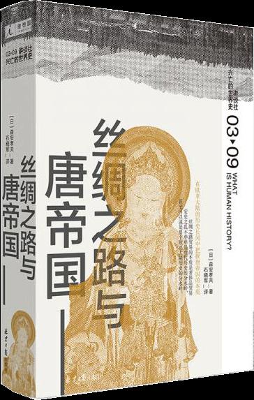 丝绸之路与唐帝国