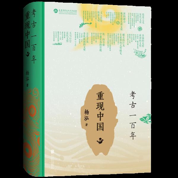 考古(gu)一百年——重(zhong)現中(zhong)國(guo)