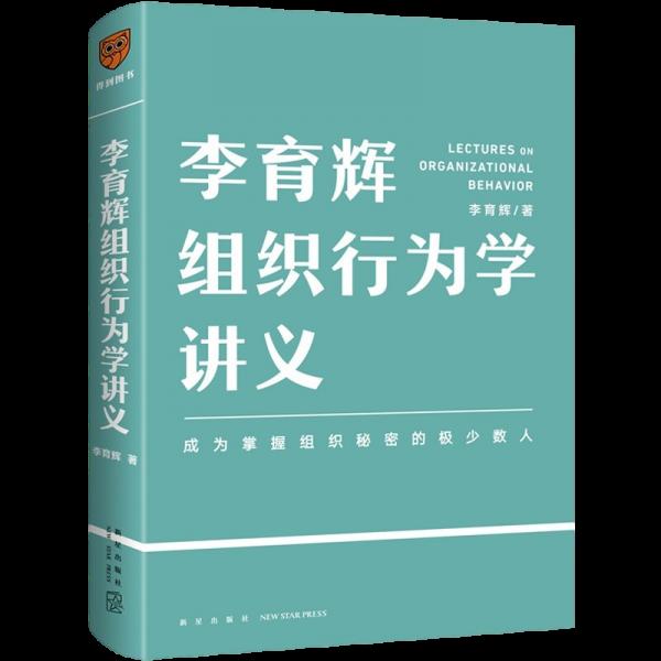 李育辉组织行为学讲义(助你成为掌握组织秘密的极少数人)