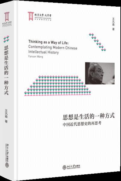 思想是生活的一种方式 中国近代思想史的再思考