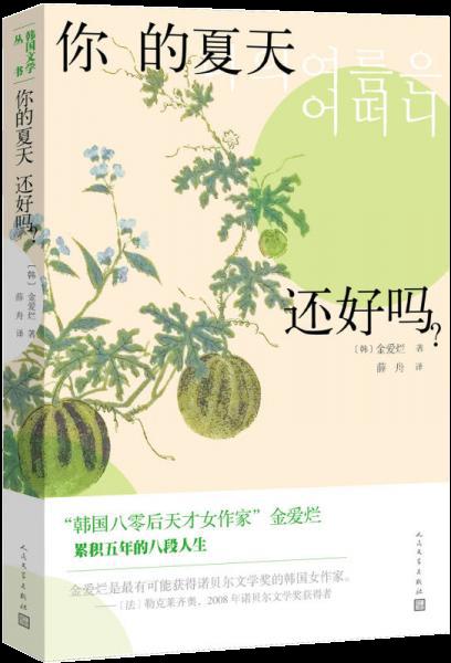 韓國文學叢書:你的夏天還好嗎?