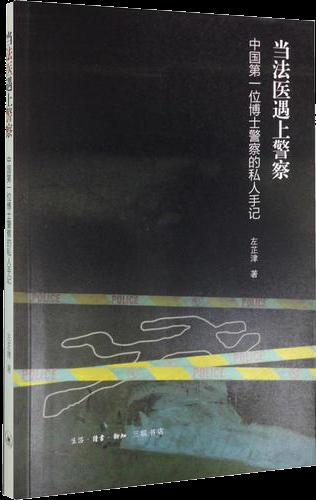 当法医遇上警察:中国第一位博士警察的私人手记