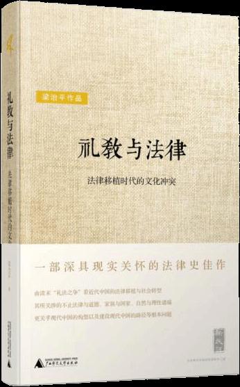 礼教与法律:法律移植时代的文化冲突(新民说  )