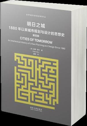 明日之城:1880年以來城市規劃與設計的思想史