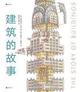 建筑的故事