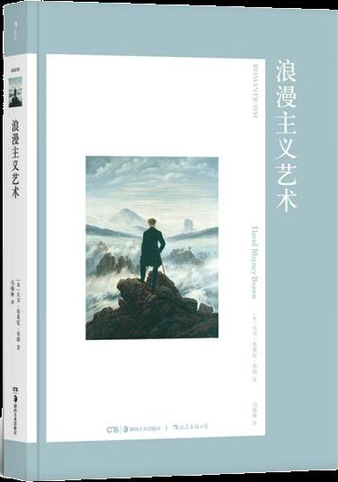 藝術與觀念叢書01:浪漫主義藝術