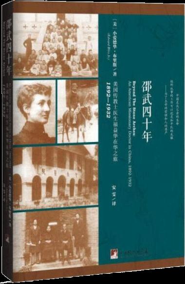 邵武四十年:美国传教士医生福益华在华之旅,1892—1932