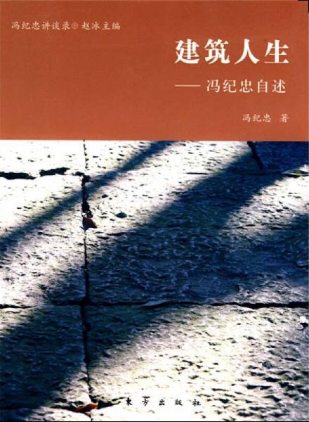 建筑人生:冯纪忠自述