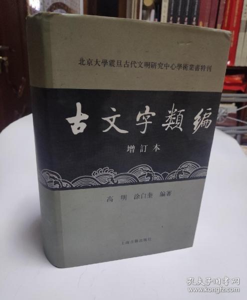 古文字类编(增订本)32开本