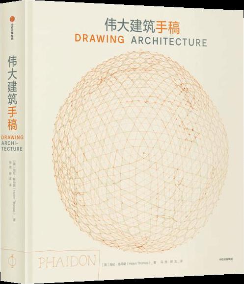 276幅珍贵设计手稿