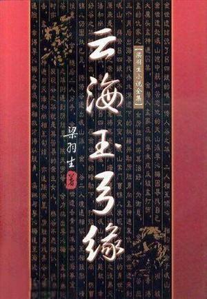 云海玉弓缘(上下)