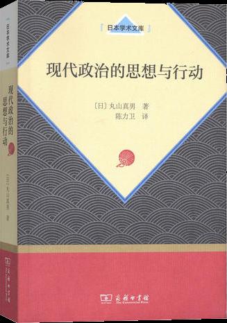 现代政治的思想与行动(日本学术文库)