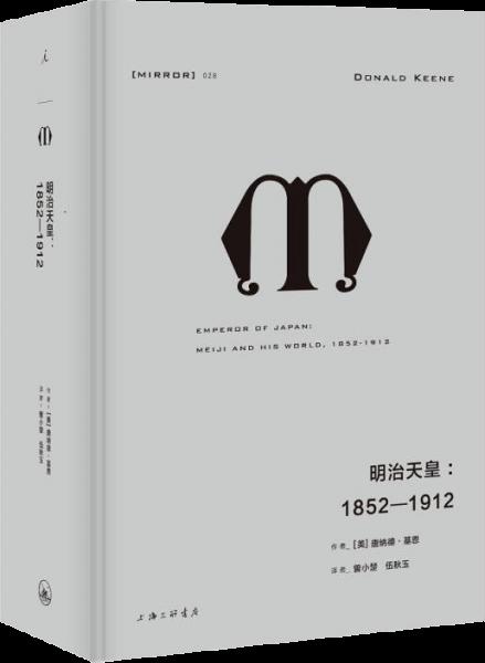 理想国译丛028:明治天皇:1852—1912