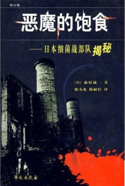 恶魔的饱食:日本731细菌战部队揭秘