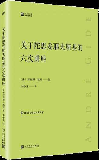 關于陀思妥耶夫斯基的六次講座經典寫作課