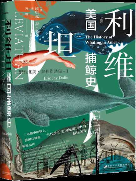 甲骨文叢書·利維坦:美國捕鯨史