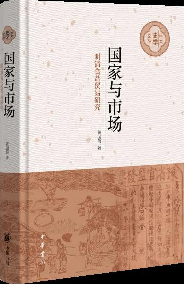 国家与市场:明清食盐贸易研究