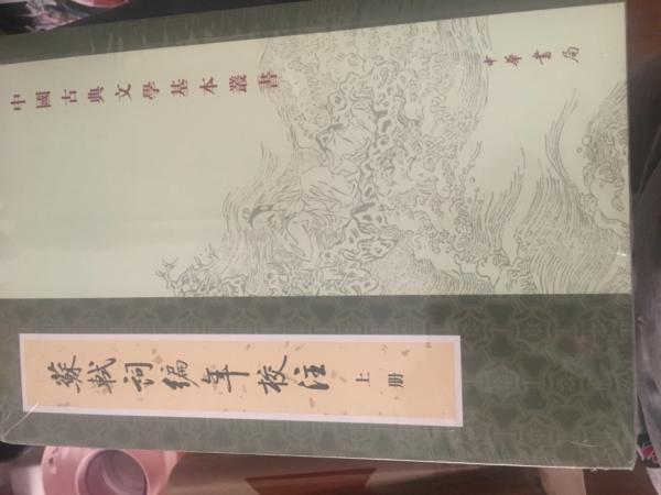苏轼词编年校注(全三册)