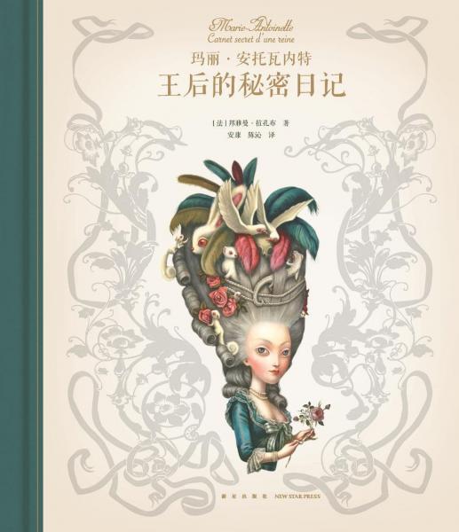 王后的秘密日记:玛丽·安托瓦内特