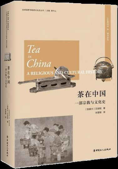 茶在中国:一部宗教与文化史