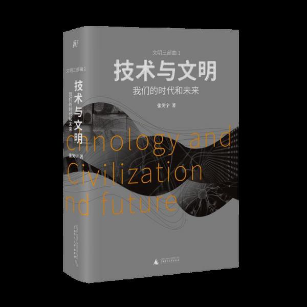 技術與文明︰我們的時代(dai)和未來(樊登、羅(luo)振宇、劉擎特別推薦)