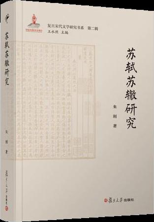 蘇軾蘇轍研究(復旦宋代文學研究書系)
