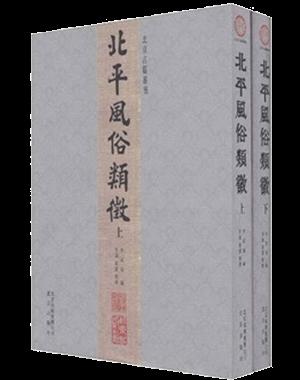 北平风俗类征(上、下)