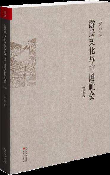 游民文化与中国社会(增修版)