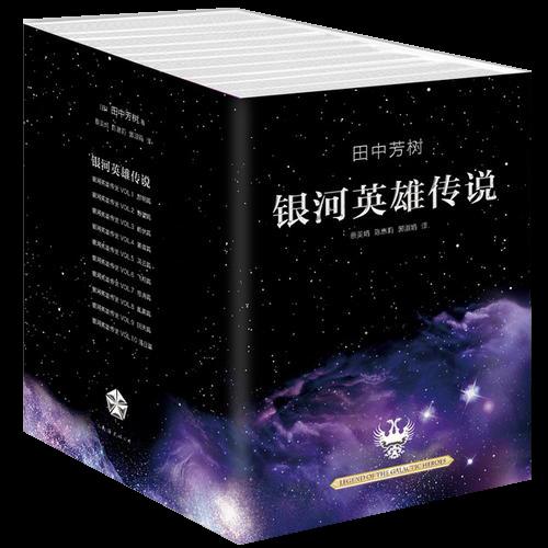 银河英雄传说(全10册)