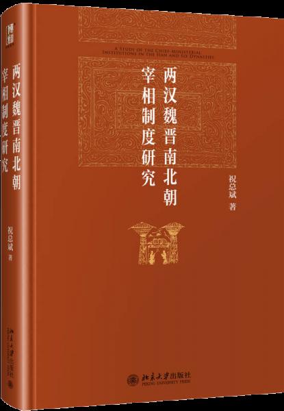 两汉魏晋南北朝宰相制度研究